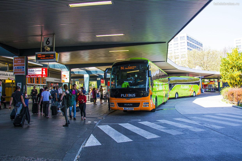 Центральный автовокзал Берлин ZOB