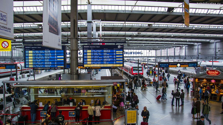 Главный железнодорожный вокзал в Мюнхене