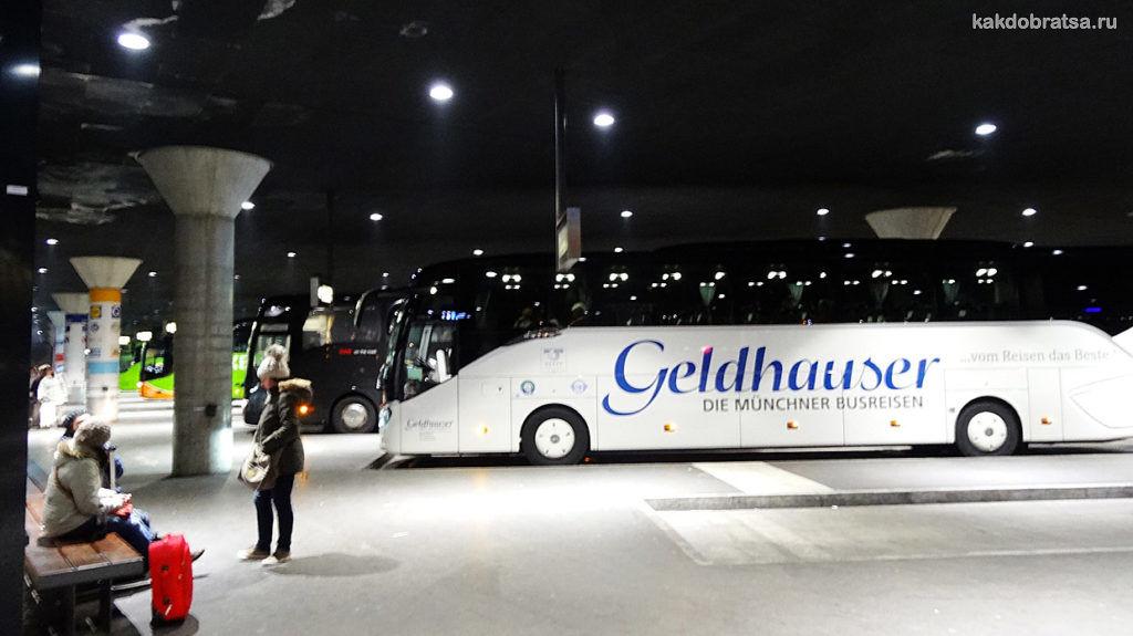 Автобус не главном автовокзале Мюнхена