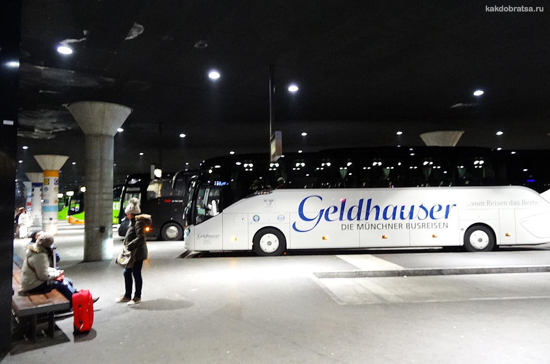 Главный автовокзал Мюнхена,
