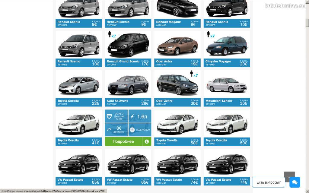 Выбор авто для аренды в Болгарии