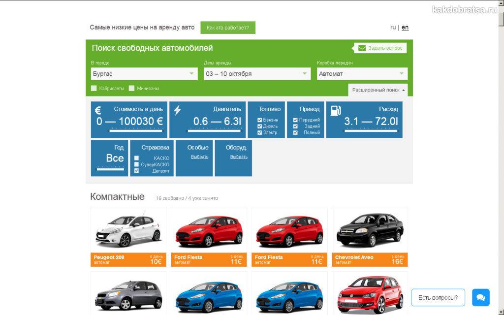 Как арендовать автомобиль в Болгарии