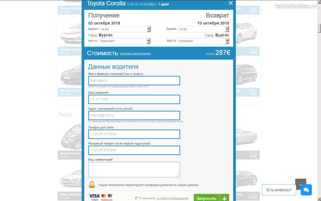 Условия аренды авто в Болгарии