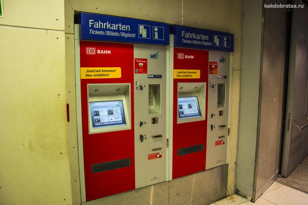 Немецкие железные дороги автомат по продаже билетов