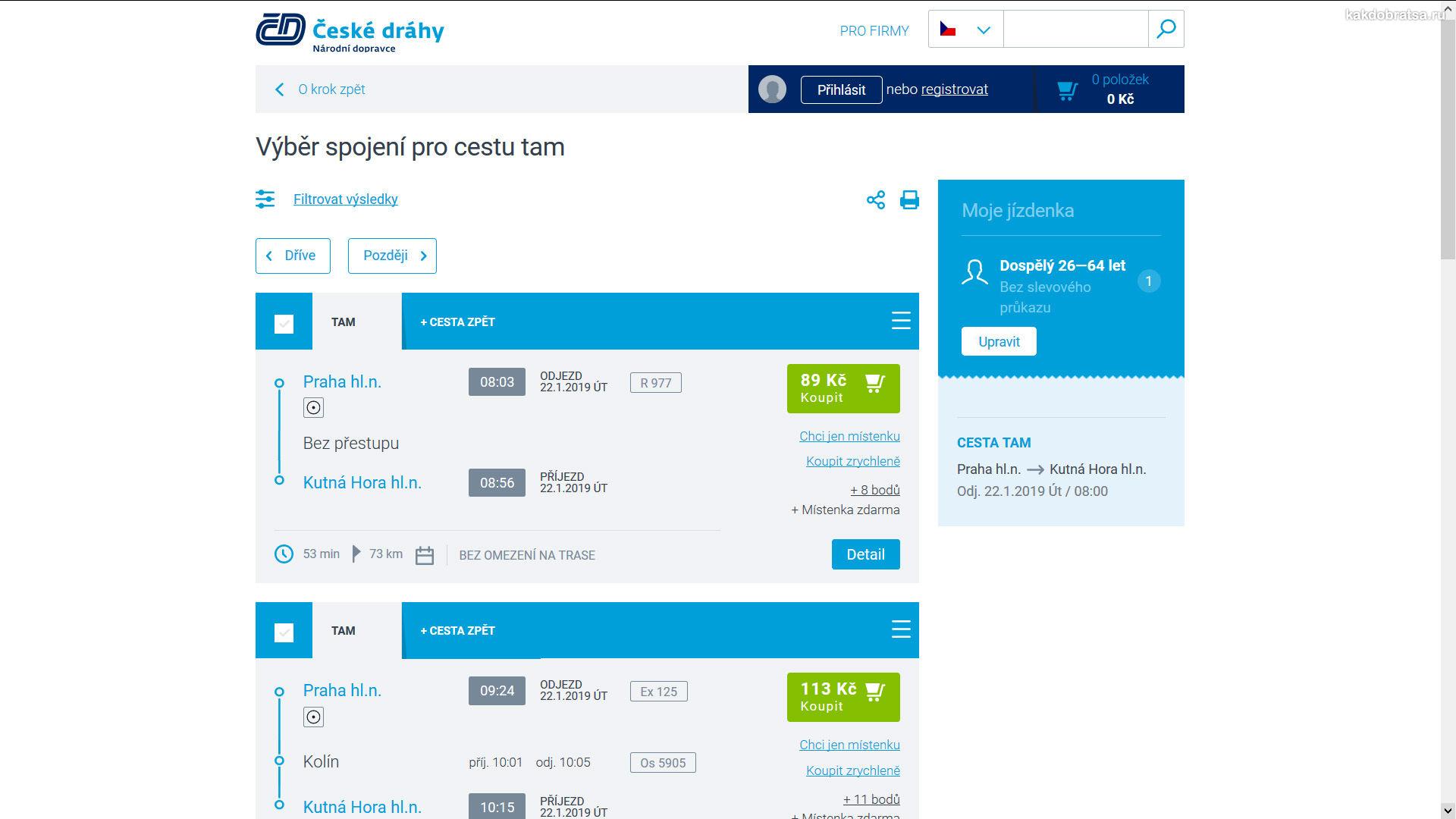 Как добраться из Праги в Кутну Гору на поезде цена