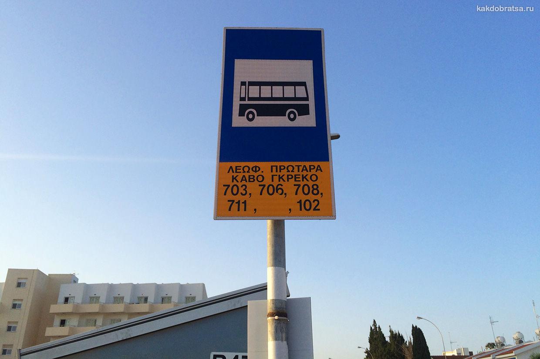 Автобусная остановка на Кипре