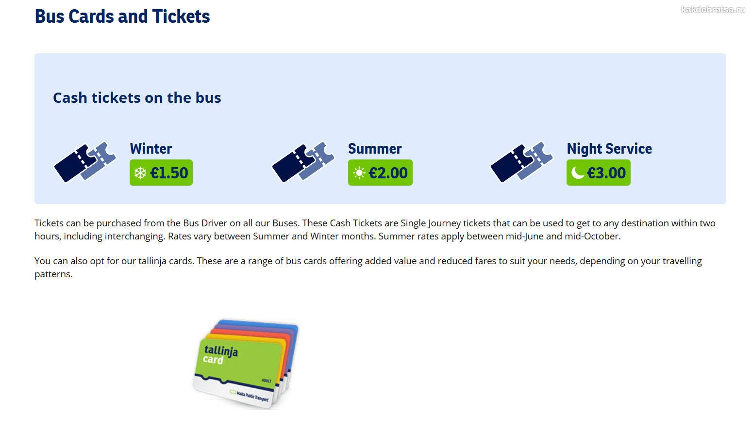 Стоимость проезда на Мальте билет
