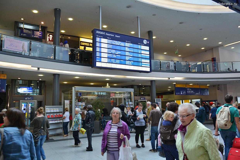 Нюрнберг главный жд вокзал