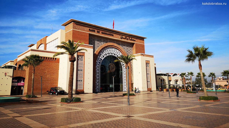 Центральный железнодорожный вокзал Марракеша