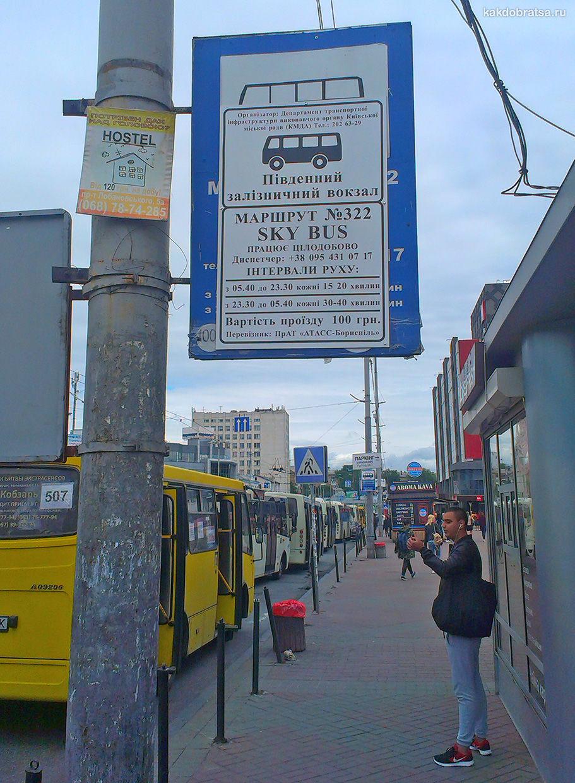 Расписание автобусов в аэропорт Киева Борисполь