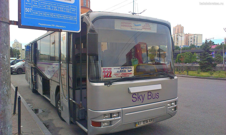 Автобус до аэропорта Киева Борисполь