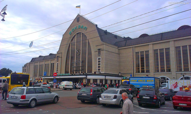 Киев-Пассажирский главный железнодорожный вокзал