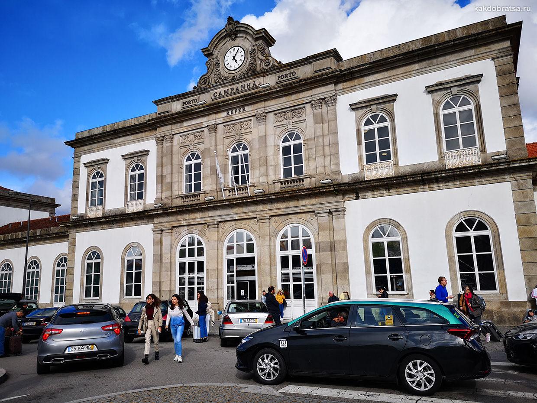 Железнодорожный Вокзал Кампанья в Порту