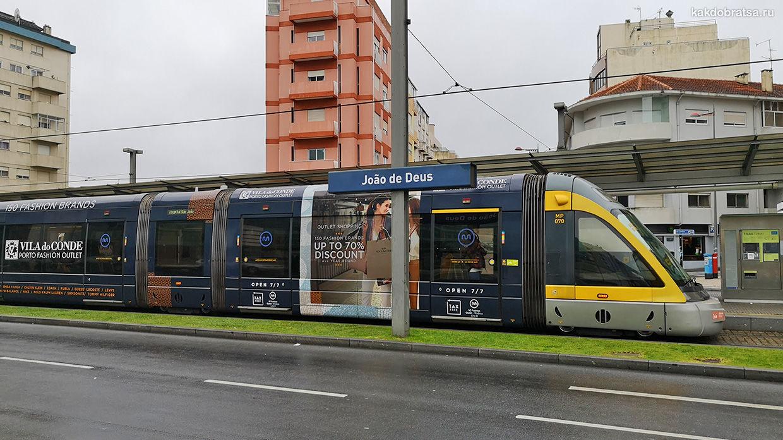 Метро Порту