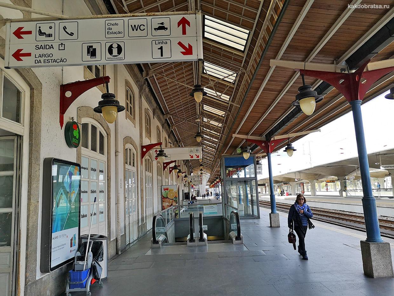 Главный центральный вокзал в Порту