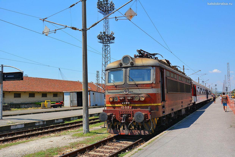 Железнодорожный вокзал Стара-Загора