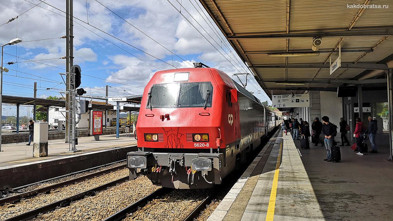 Железнодорожные вокзалы Порту