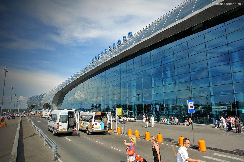 Аэропорт Домодедово как дешевле добраться до Москвы