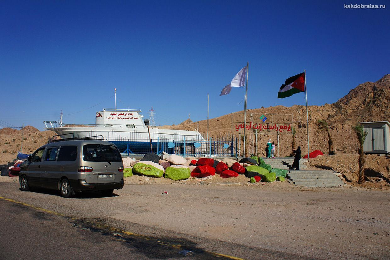 Акаба корабль в Иордании