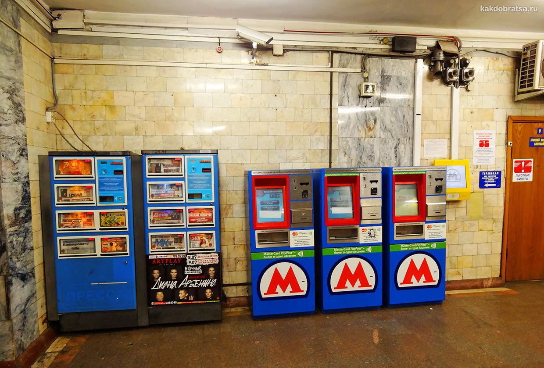 Метро Москвы автоматы и кассы где купить билеты