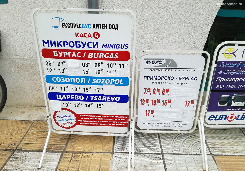 Бургас Приморско расписание автобусов и маршруток