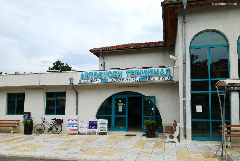 Приморско автовокзал
