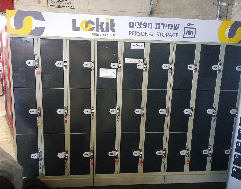 Автовокзал Тель-Авива камера хранения
