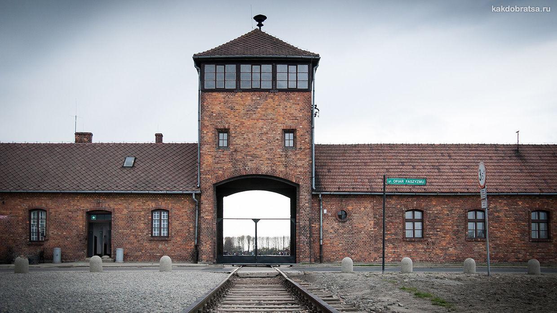 Как добраться из Кракова в Освенцим (концлагерь)
