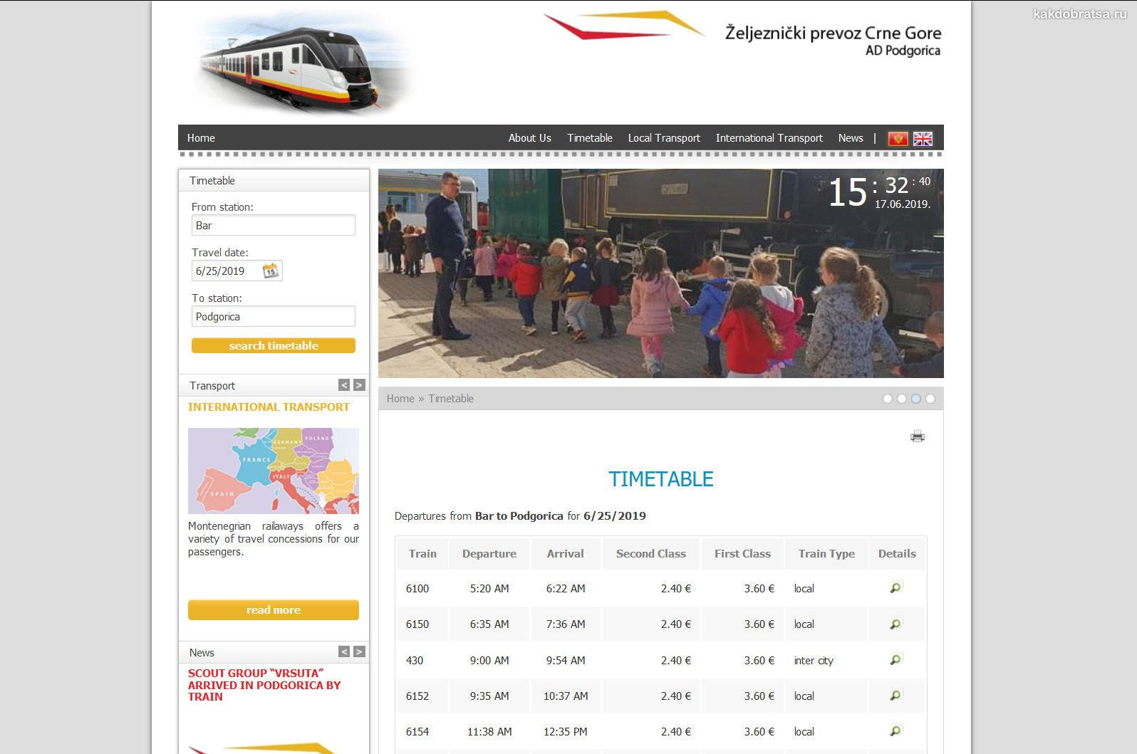 Официальный сайт железных дорог Черногории, расписание