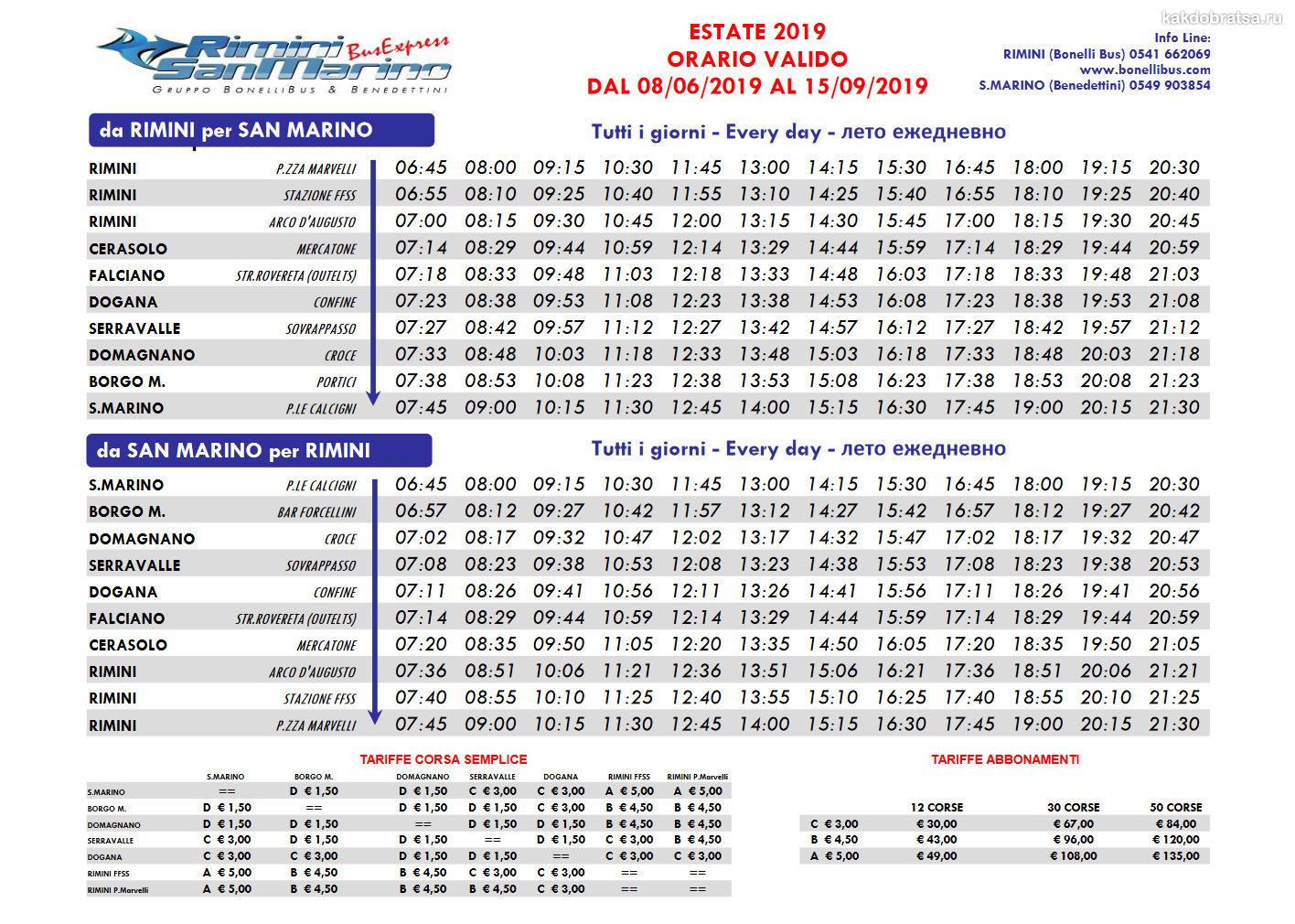 Римини Сан-Марино расписание автобусов