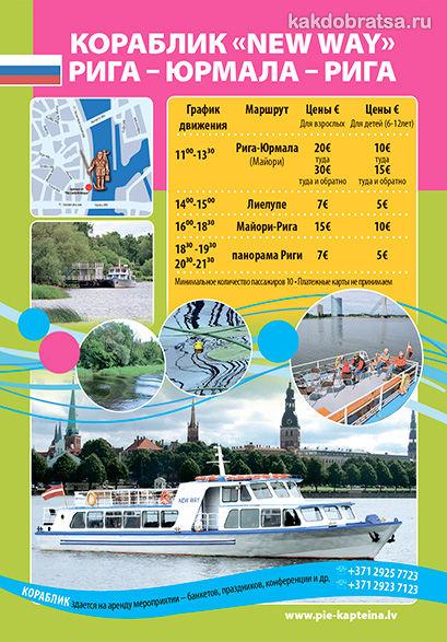 Кораблик из Риги в Юрмалу