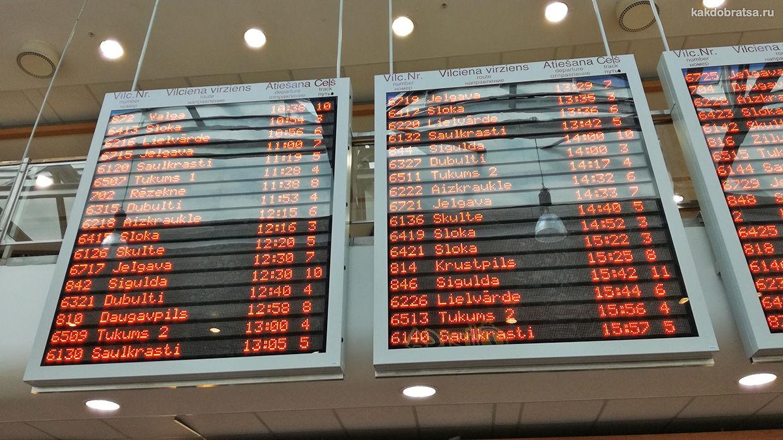 Табло поездов на вокзале в Риге