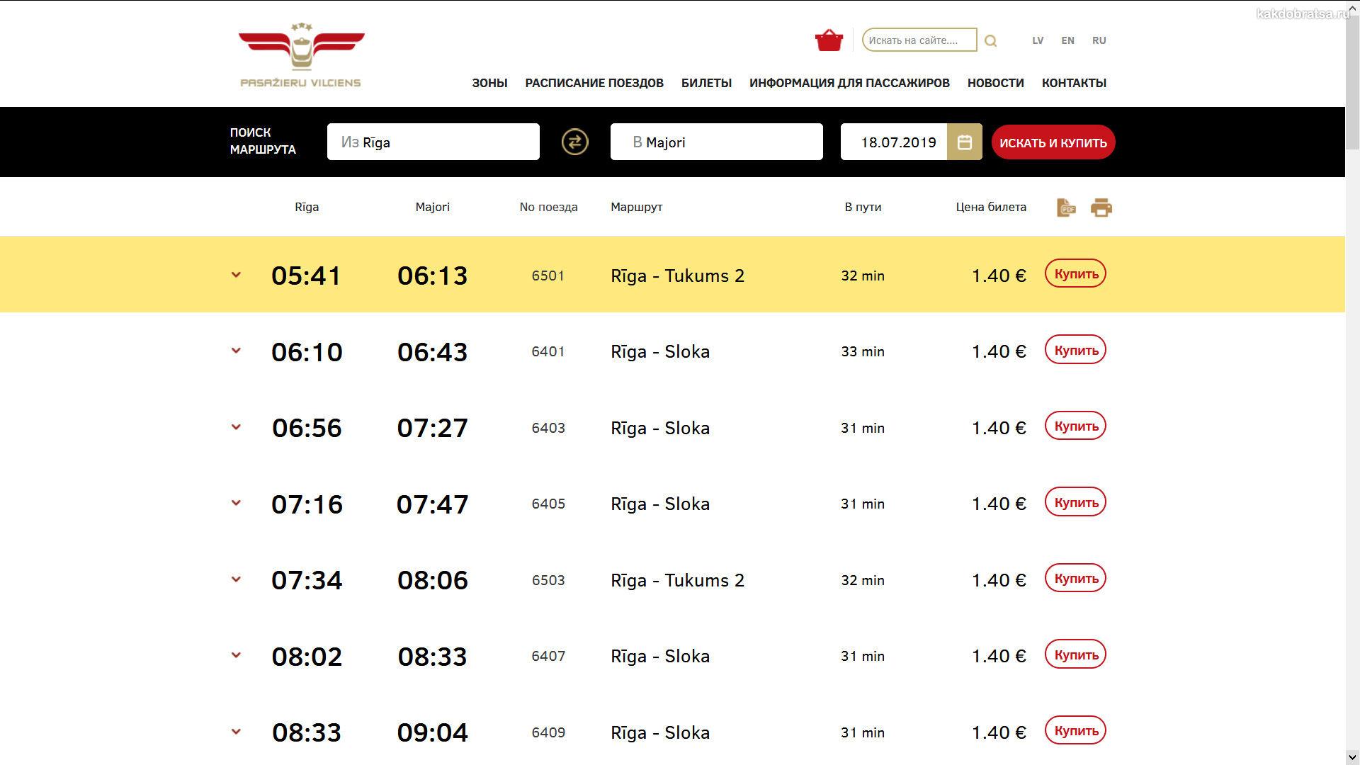 Расписание поездов из Риги в Юрмалу