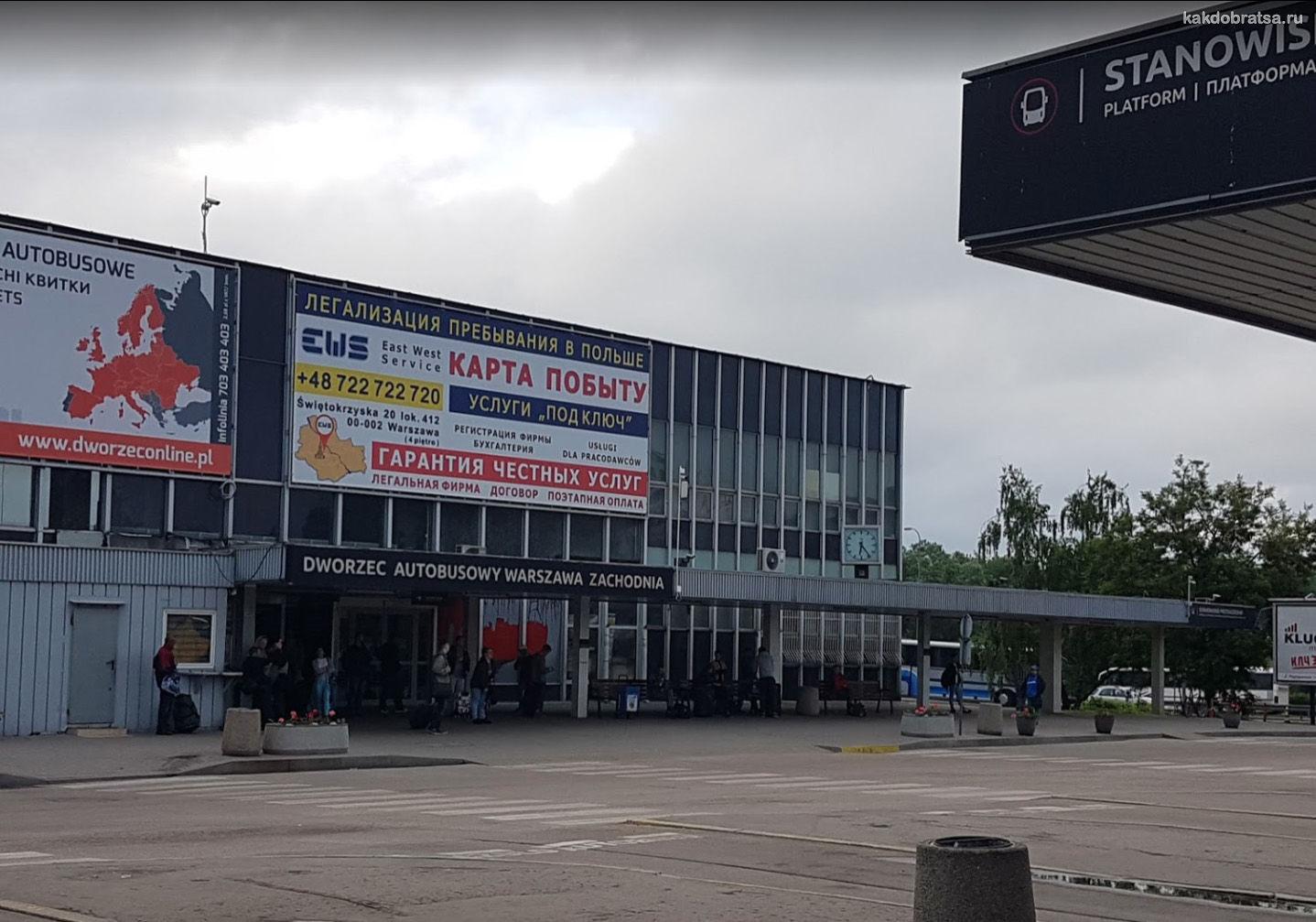 Главный автовокзал в Варшаве из Бреста