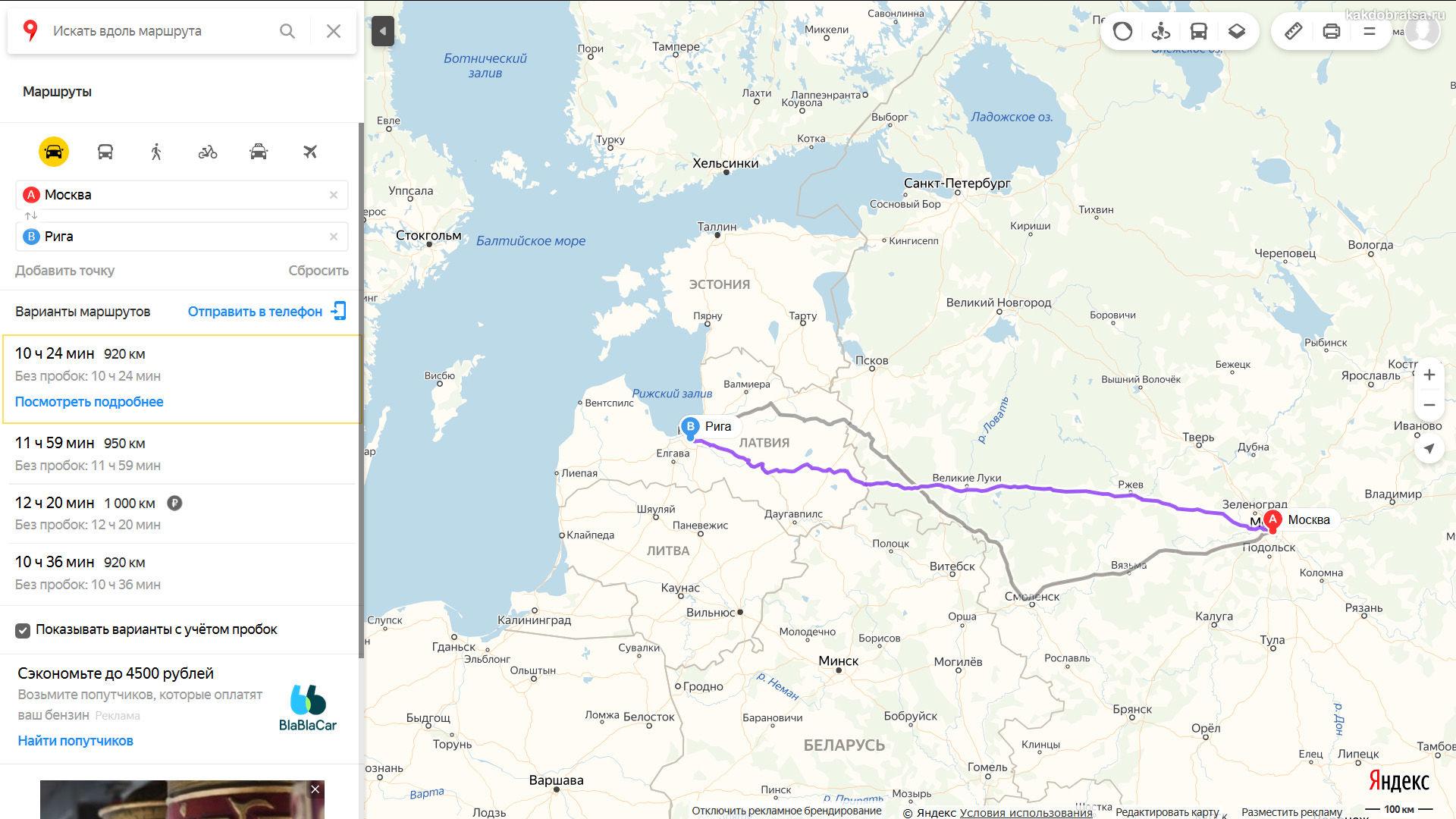 Как добраться до Риги из Москвы время в пути и расстояние