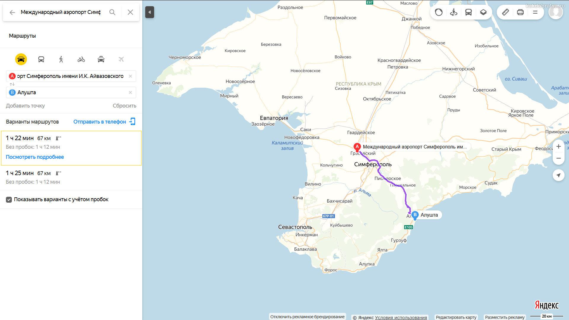 Как добраться от аэропорта Симферополя до Алушты время в пути расстояние