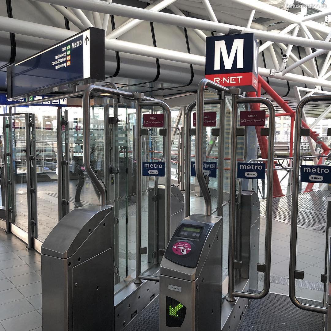Станция метро в Амстердаме