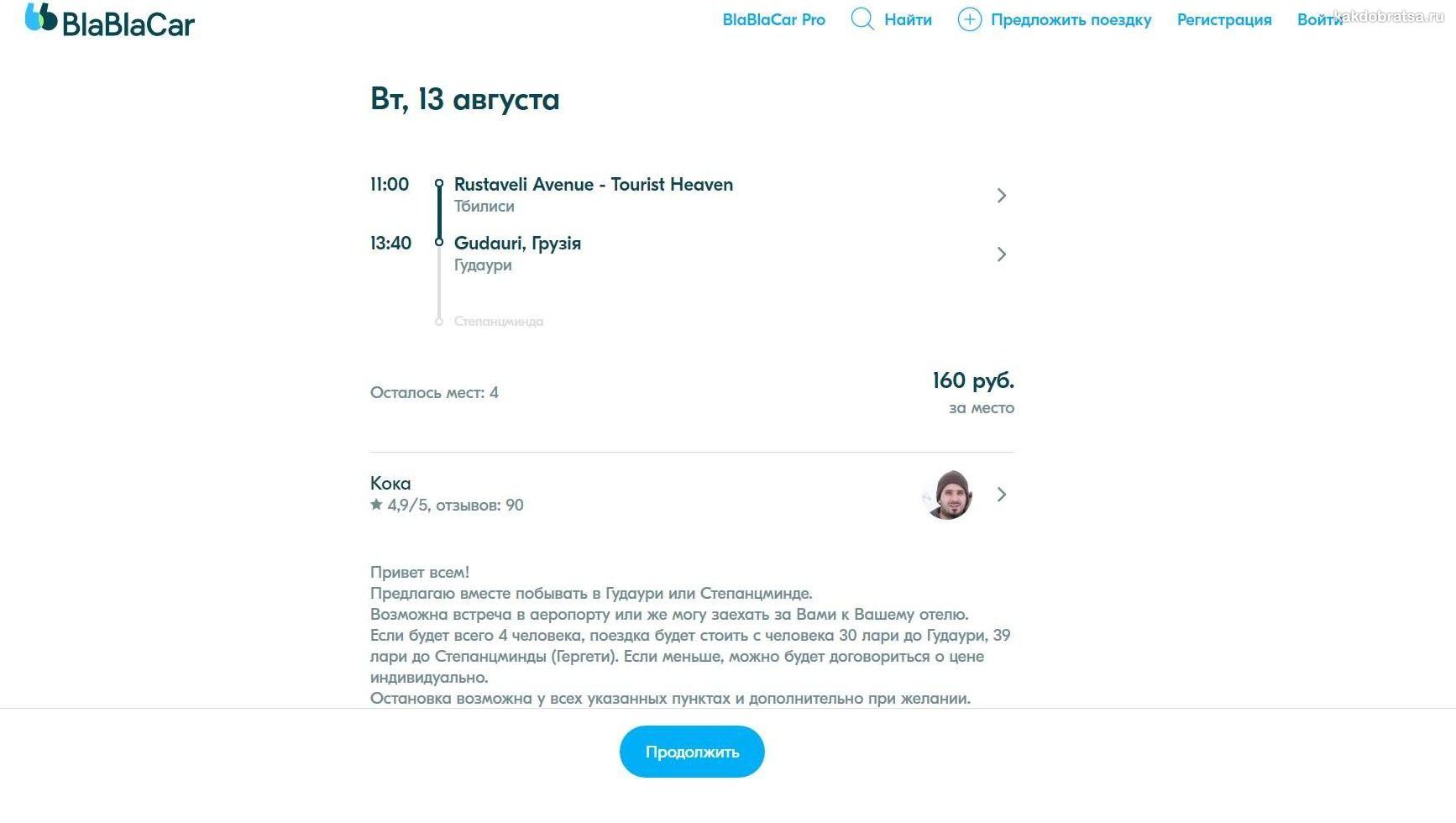 Из Тбилиси в Гудаури как добраться дешевле всего