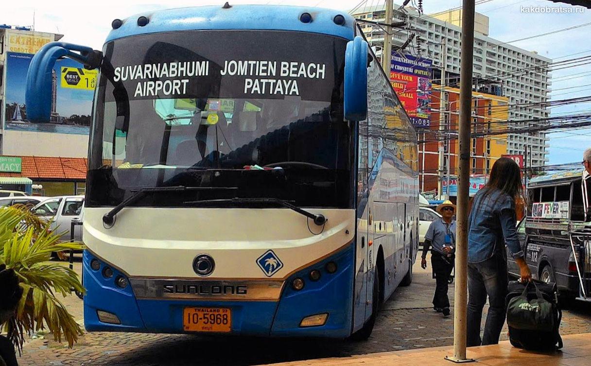 Автобус из аэропорта Бангкока в Паттайю 389