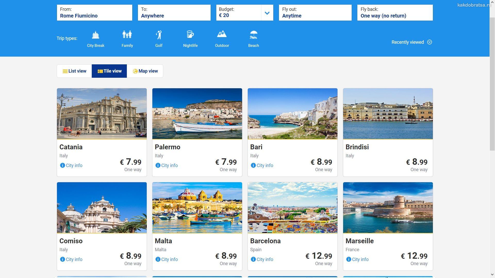 Как найти самые дешевые билеты на сайте Ryanair