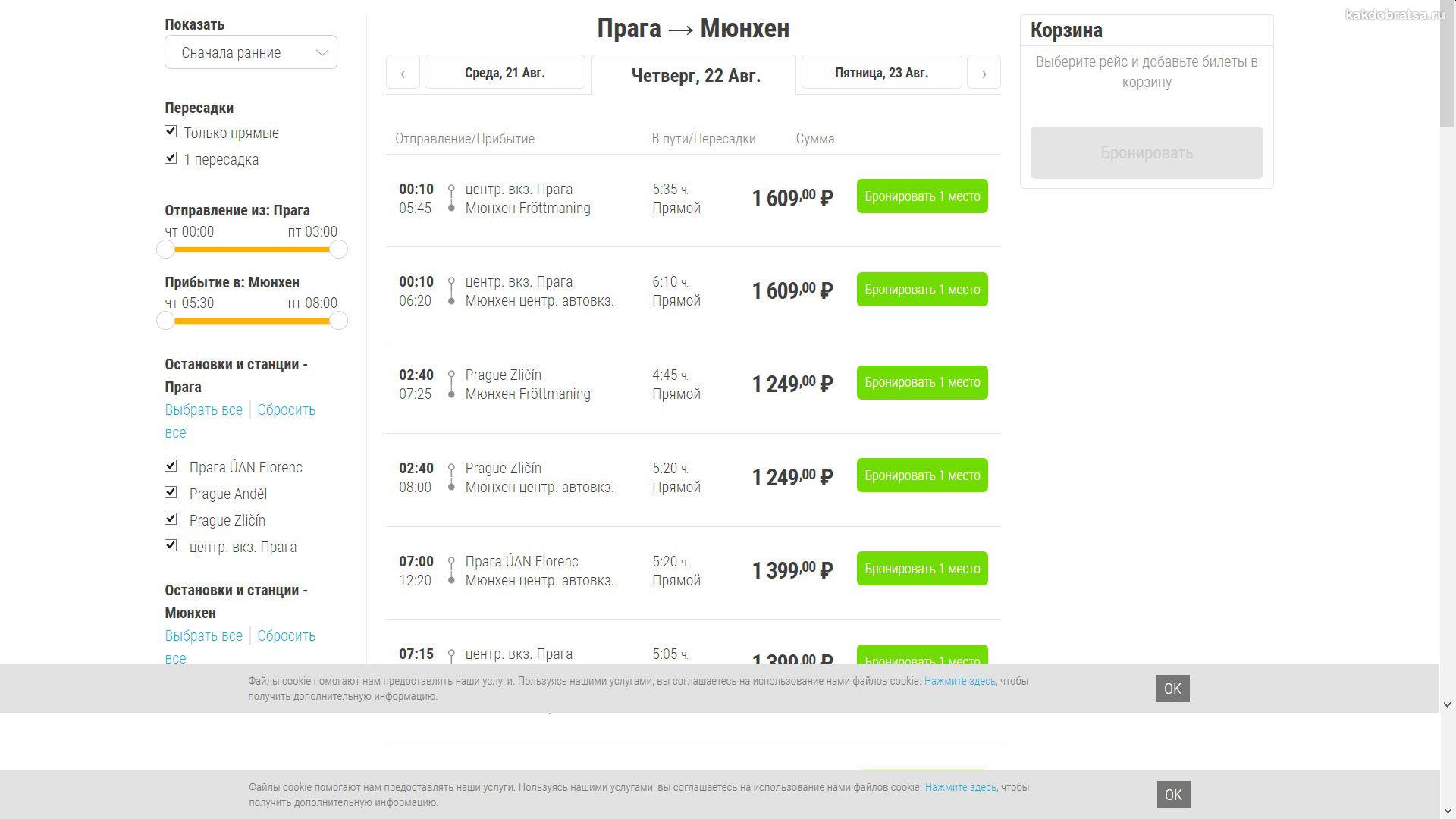 Как купить автобусный билет на Flixbus