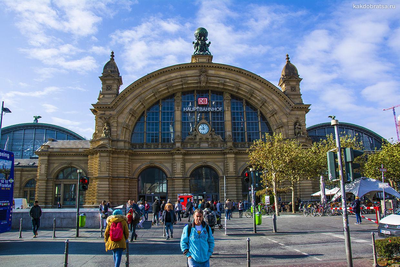 ЖД вокзал во Франкфурте на Майне