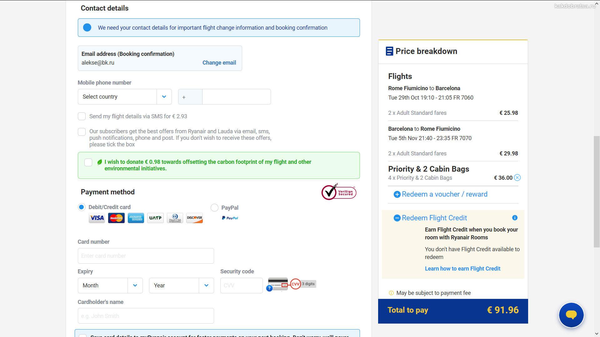 Инструкция по покупке билета на сайте Ryanair 10