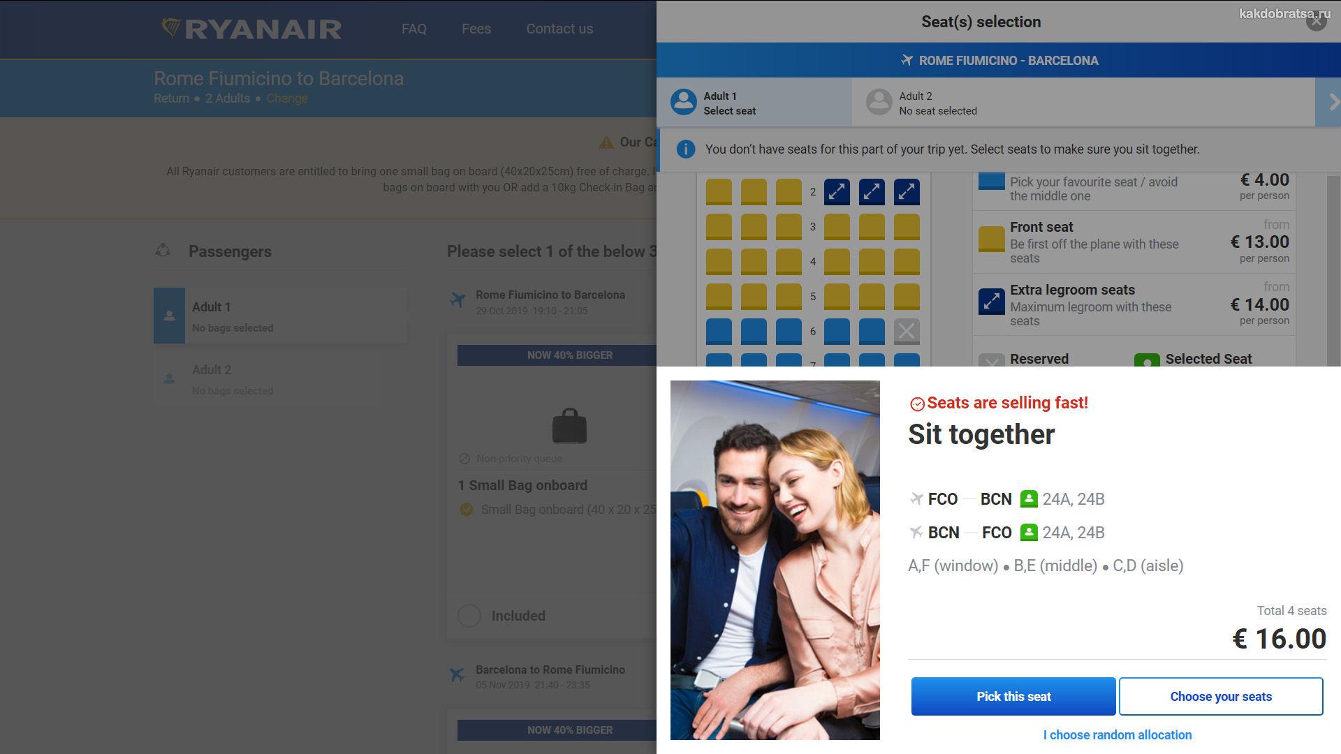 Инструкция по покупке билета на сайте Ryanair 6