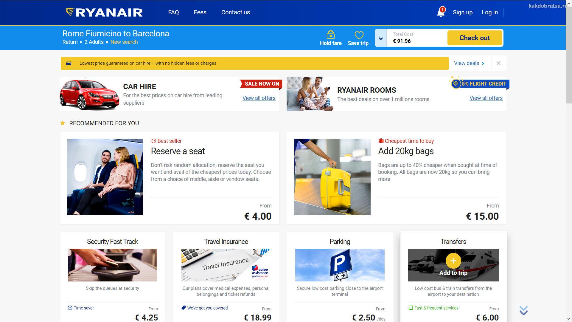 Инструкция по покупке билета на сайте Ryanair 8