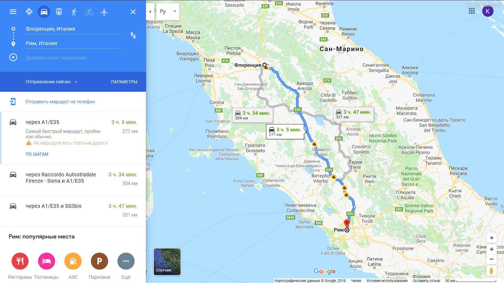 Как добраться из Рима во Флоренцию карта и время в пути