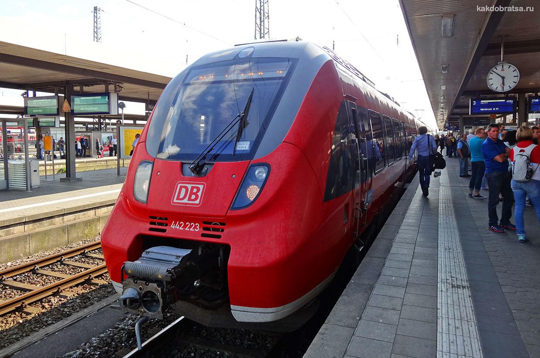 Нюрнберг поезд