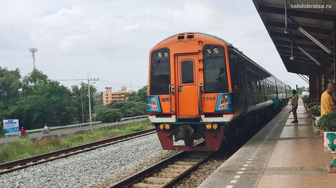 Железнодорожные вокзалы Паттайи