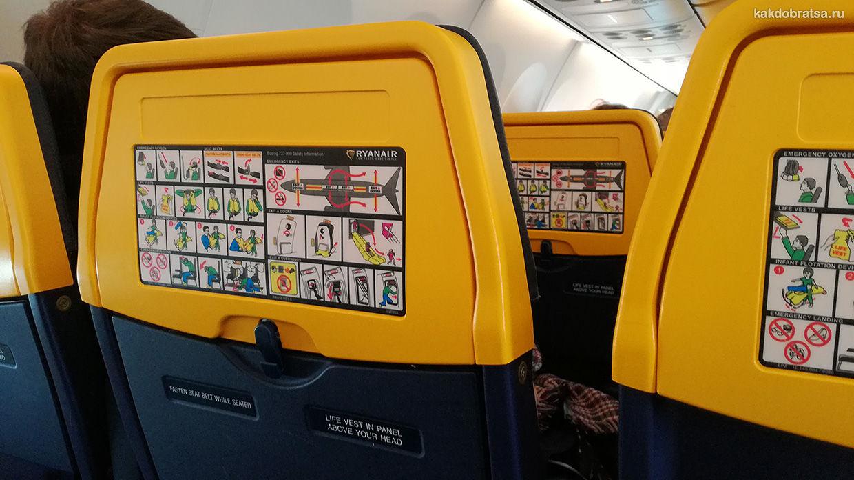 Шаг кресел в самолетах Ryanair