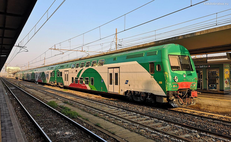 Поезд из Рима в Неаполь